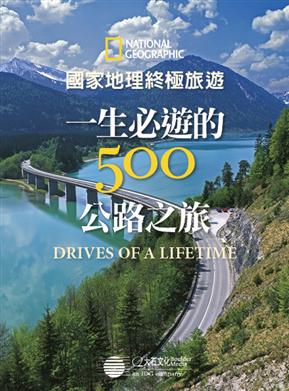 國家地理終極旅遊:一生必遊的500公路之旅