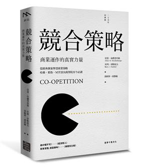 競合策略(二十周年經典版):商業運作的真實力量