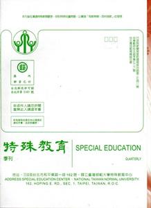 特殊教育季刊134期-104.03