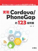 實戰Cordova  PhoneGap的123個問題:用HTML5 CSS3 JavaSc