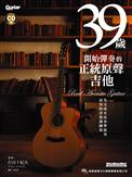 39歲開始彈奏的正統原聲吉他