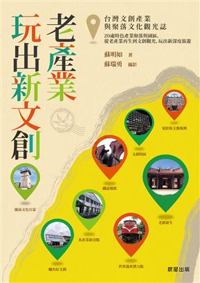 老產業玩出新文創:台灣文創產業與聚落文化觀光誌