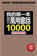 我的第一本英文萬用會話10000 MP3語音光碟 :10小時全美式英語朗讀,用聽的學最道地