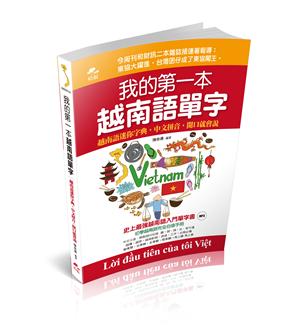 我的第一本越南語單字:中文拼音,開口就會說