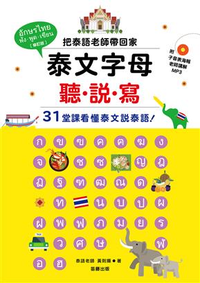 泰文字母聽.說.寫(修訂版):把泰語老師帶回家,31堂課看懂泰文說泰語!