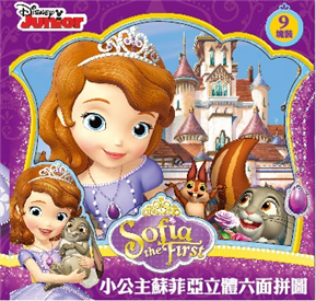 小公主苏菲亚 六面拼图(9块)
