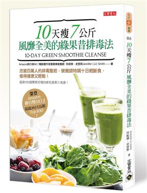 10天瘦7公斤,風靡全美的綠果昔排毒法