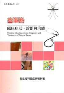 登革熱臨床症狀、診斷與治療 (第六版)