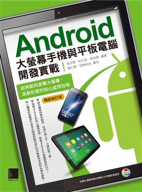 Android大萤幕手机与平板电脑开发实战:经典范例直击大萤幕、高分辨率的核心处理技术(畅销修订版)