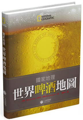 國家地理:世界啤酒地圖