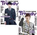 TRENDY偶像誌 No.25:許永生 玄彬秘密花園雙封面
