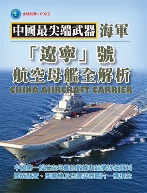 「遼寧」號航空母艦全解析