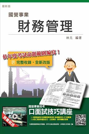 財務管理完全攻略(台電、中油、台水、台糖、捷運、農會適用)