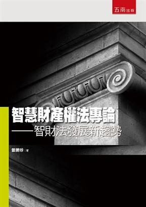 智慧財產權法專論:智財法發展新趨勢
