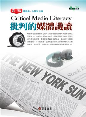 批判的媒體識讀[第三版]
