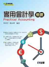 實用會計學概要(第二版)