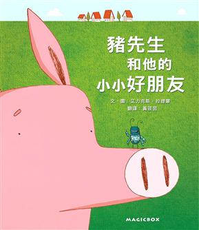 豬先生和他的小小好朋友