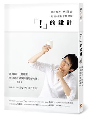 「!」的設計:設計鬼才佐藤大的10個創意關鍵字