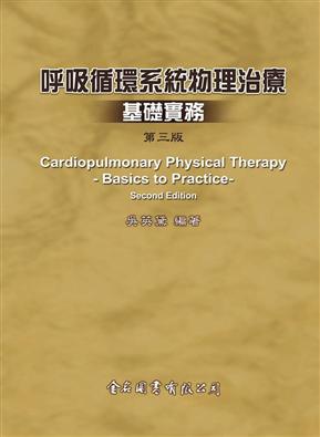 呼吸循环系统物理治疗:基础实务(第三版)
