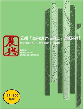 乙級「室內設計技術士」證照術科-歷年考題及A1 1:1參考解答(99-100年)