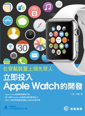在穿戴裝置上領先眾人:立即投入Apple Watch的開發