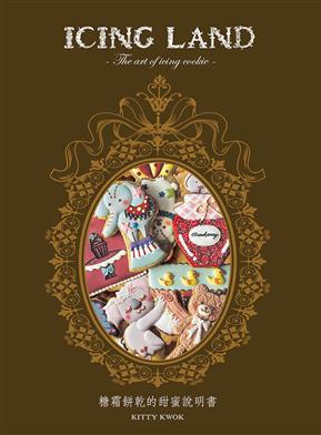 糖霜餅乾的甜蜜說明書(中英對照)