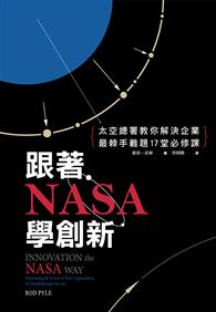 跟著NASA學創新:太空總署教你解決企業最棘手難題17堂必修課