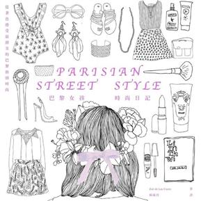 巴黎女孩時尚日記:從著色感受最甜美的巴黎街頭時尚 PARISIAN STREET STYLE