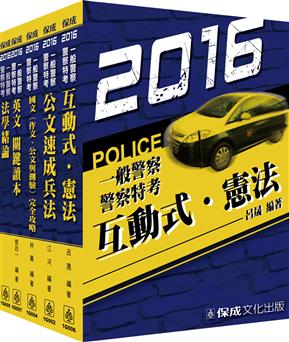 2016一般警察-共同科目套書(共5本)