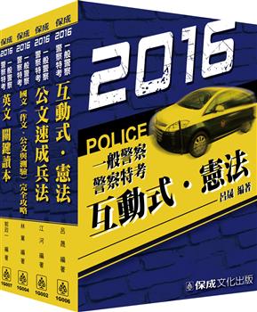 2016警察特考/一般行政警察共同科目套書(共4本)