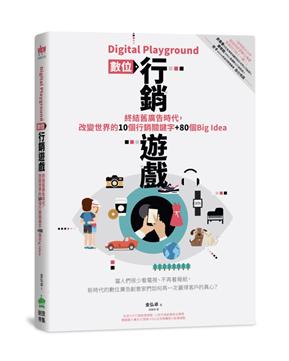 Digital Playground 數位行銷遊戲:終結舊廣告時代,改變世界的10個行銷關鍵字+80個Big idea