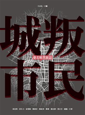 叛民城市:臺北暗黑旅誌