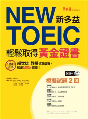 NEW TOEIC 模擬試題‧輕鬆取得黃金證書:試題本+詳解本+1MP3