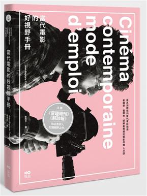 當代電影的好視野手冊 最具指標性的當代電影指南, 看趨勢,養眼界,破解最複雜的電影母體&系譜