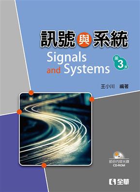 訊號與系統 (第三版)