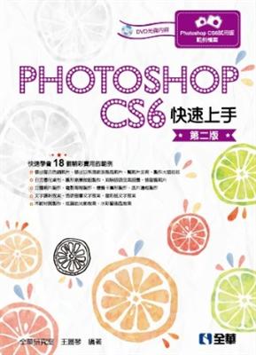 Photoshop CS6快速上手 (第二版)