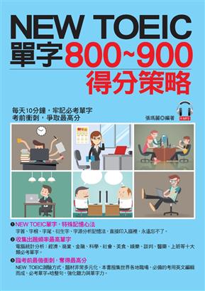 NEW TOEIC單字800~900得分策略:每天10分鐘,輕取900分