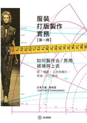 服裝打版製作實務(第一冊)如何製作女 / 男用裙褲與上衣