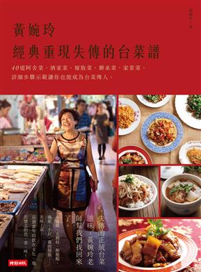 黃婉玲經典重現失傳的台菜譜:40道阿舍菜、酒家 菜、嫁妝菜、辦桌菜、家常菜,詳細步驟示範讓你也能成為台菜傳人。