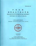 中華民國國際收支平衡表季報(104.08)