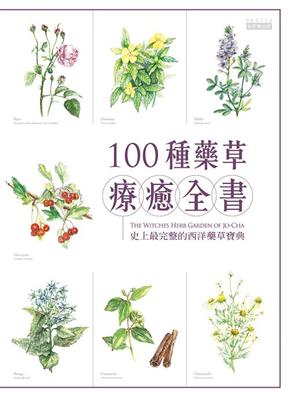 100種藥草療癒全書:史上最完整的西洋藥草寶典,100種藥草圖解X藥草的使用&應用X美味藥草食譜