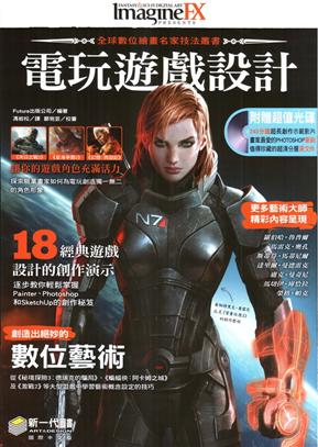 全球数码绘画名家技法丛书:电玩游戏设计