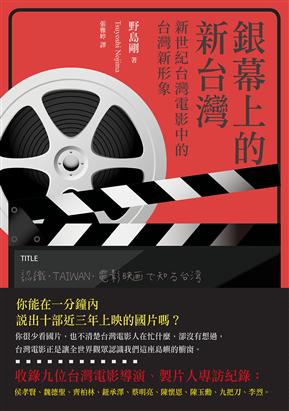 銀幕上的新台灣:新世紀台灣電影裡的台灣新形象