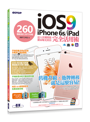 iOS 9+iPhone 6s/iPad 完全活用術:260個超進化技巧攻略
