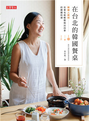 在台北的韓國餐桌:韓國人親授,在家也能輕鬆做出四季的韓國料理