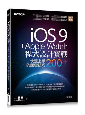 iOS 9 + Apple Watch程式設計實戰:快速上手的開發技巧200+