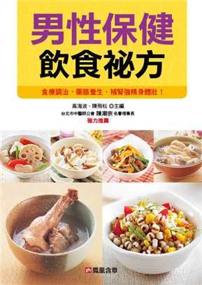男性保健飲食祕方(平)