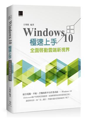 Windows 10极速上手:全面启动云端新视界