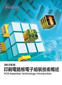 2013印刷電路板電子組裝技術概述