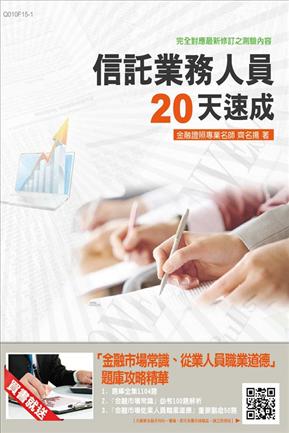 【105年全新適用版】信託業務人員20天速成(重點速成+試題演練)